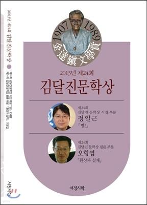 2013년 제24회 김달진 문학상