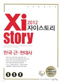 자이스토리 2012 한국 근.현대사