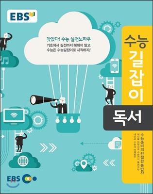 EBS 수능 길잡이 독서 (2015년용)