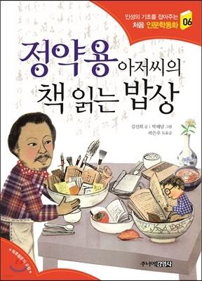 정약용 아저씨의 책 읽는 밥상