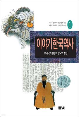 이야기 한국역사 1