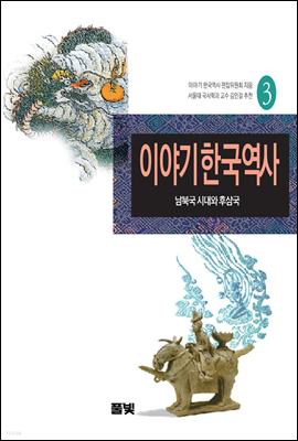 이야기 한국역사 3