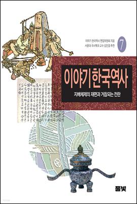 이야기 한국역사 7
