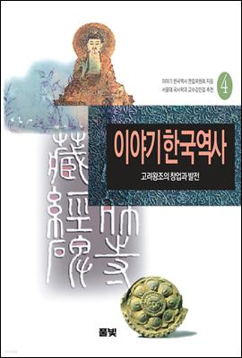 이야기 한국역사 4