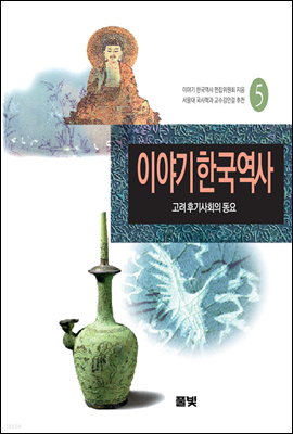 이야기 한국역사 5