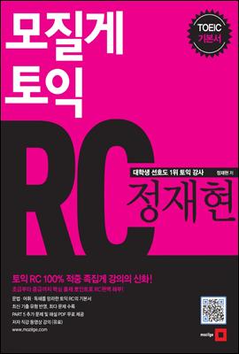모질게 토익 정재현 RC (체험판)