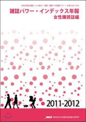 '11-12 雜誌パワ-インデックス年報