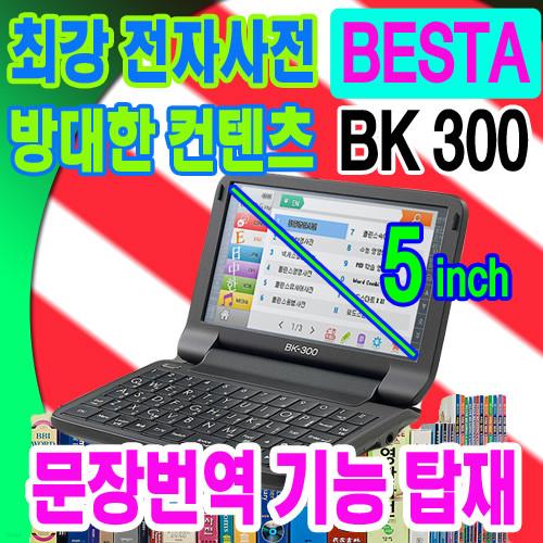 베스타 전자사전 BK-300 8GB[정품 새상품]영어 일본어 중국어 번역기/120권컨텐츠/코지엔/고려대사전/5인치 대화면