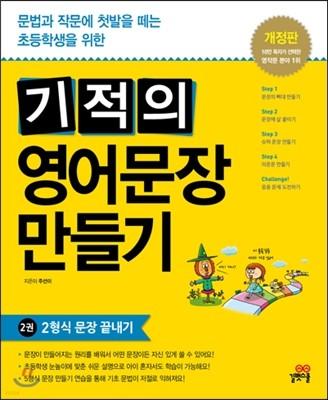 기적의 영어문장 만들기 2권