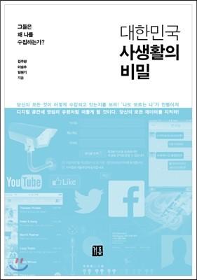 대한민국 사생활의 비밀