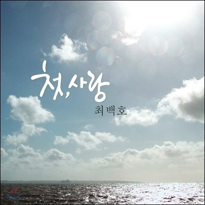 최백호 - 첫사랑