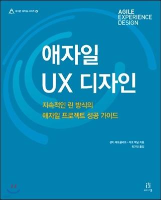 애자일 UX 디자인