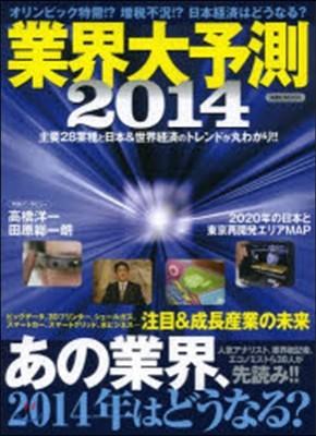 業界大予測 2014