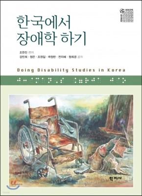한국에서 장애학 하기