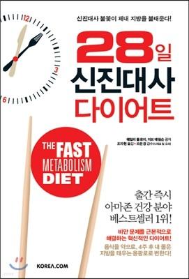 28일 신진대사 다이어트