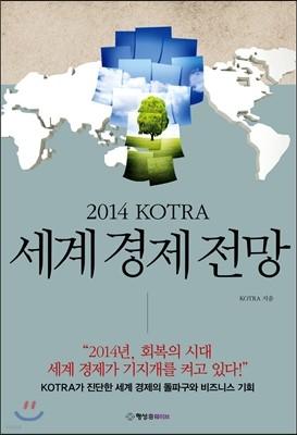 2014 KOTRA 코트라 세계 경제 전망