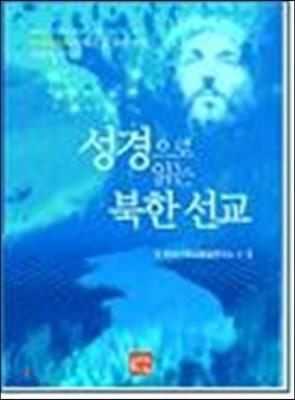 성경으로 읽는 북한선교