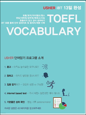 USHER iBT TOEFL FINAL VOCABULARY