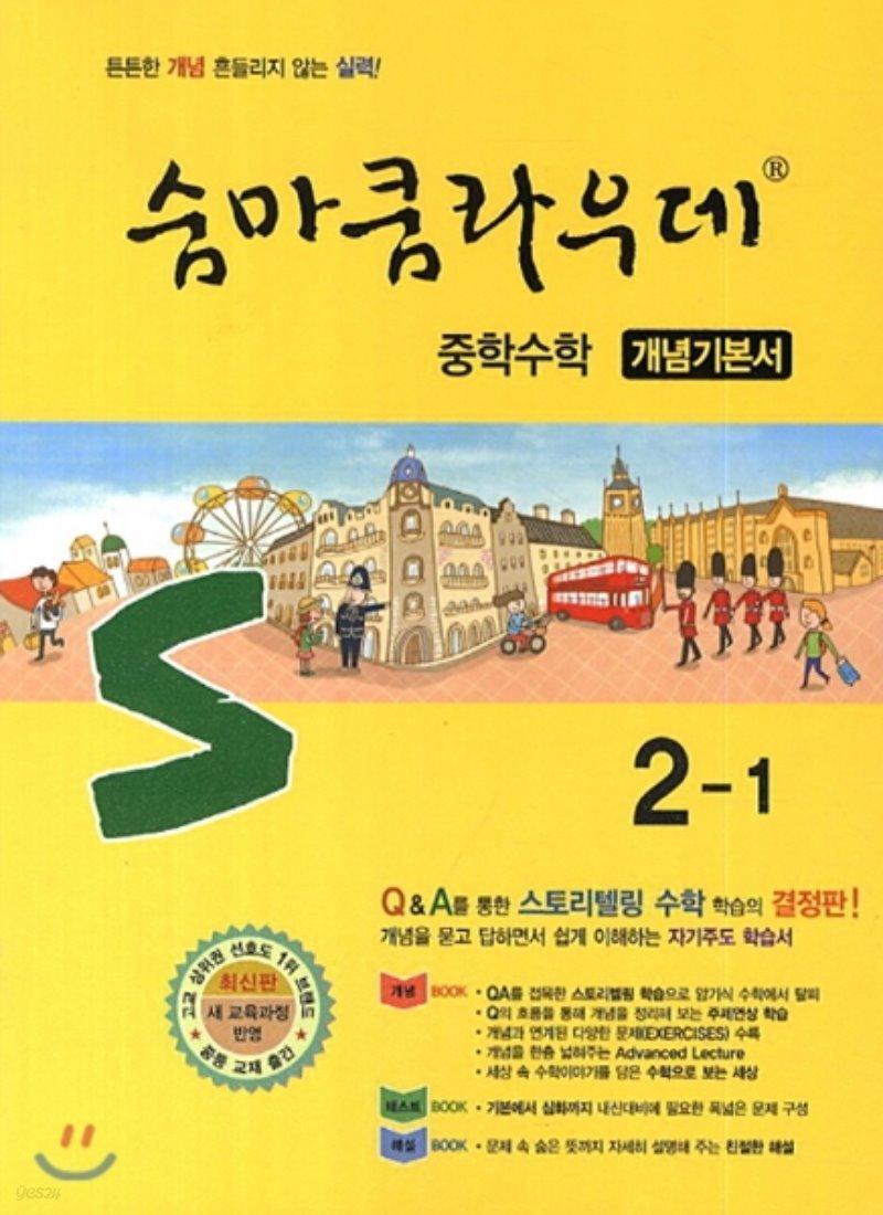 숨마쿰라우데 중학수학 개념기본서 2-1 (2018년용)