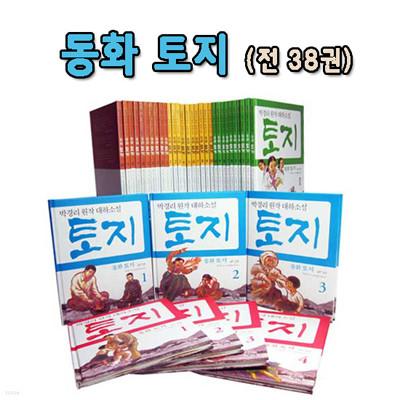 [자음과 모음] 동화 토지 (전 38권)