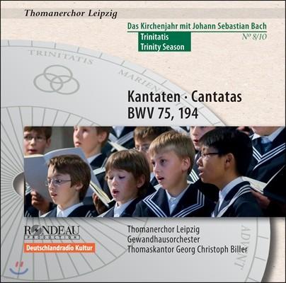 Thomanerchor Leipzig 바흐: 칸타타 75번, 194번 - 성 토마스 합창단 (Bach: Cantatas BWV75,194)