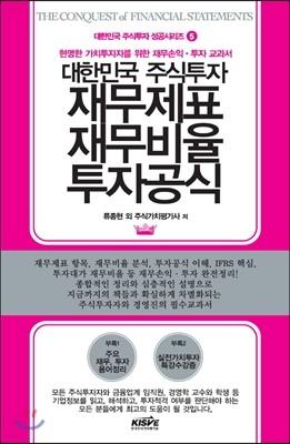 대한민국 주식투자 재무제표 재무비율 투자공식