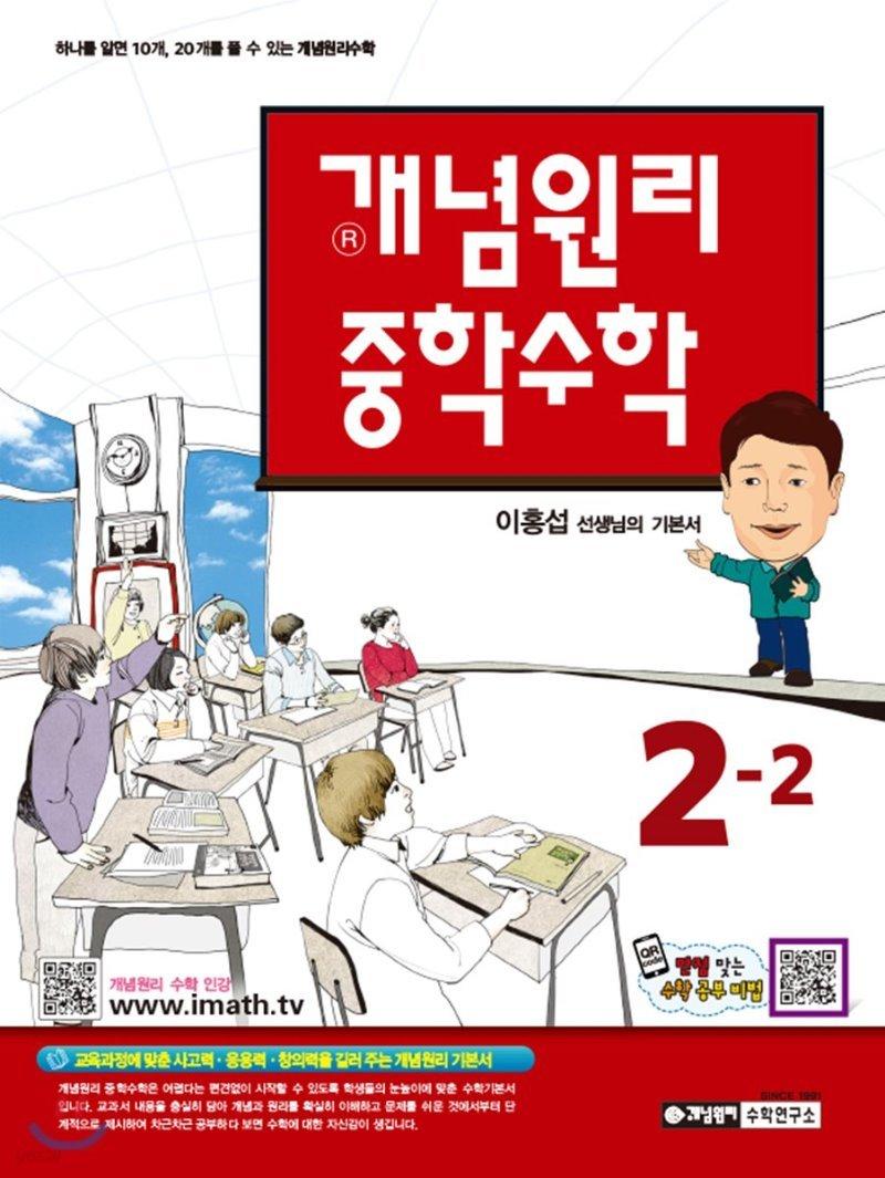 개념원리 중학수학 2-2 (2018년용)