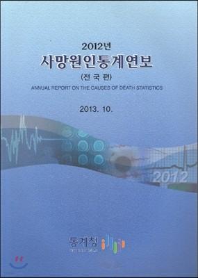 2012 사망원인통계연보