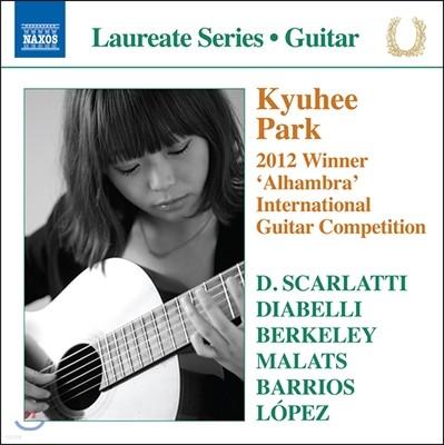 박규희 기타 리사이틀 (2012년 알함브라 콩쿠르 우승) (Kyuhee Park Guitar Recital)