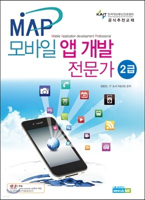 MAP 모바일 앱 개발 전문가 2급