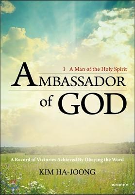 하나님의 대사1(영문판) : Ambassador of God 1