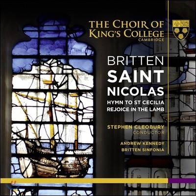 Choir of King's College Cambridge 브리튼: 성 니콜라스, 성 체칠리아 찬가 (Britten : Saint Nicolas) 킹스 칼리지 합창단