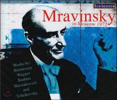 므라빈스키 1972년 모스크바 실황 (Mravinsky in Moscow 1972 Live)