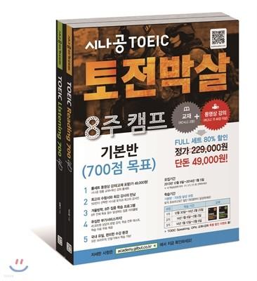 시나공 토익 토전박살 8주 캠프 기본반