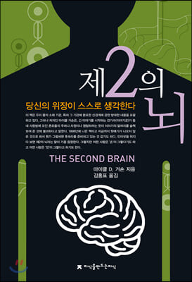 제2의 뇌