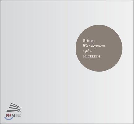 Paul McCreesh 브리튼: 전쟁 레퀴엠 (Britten: War Requiem, Op. 66)