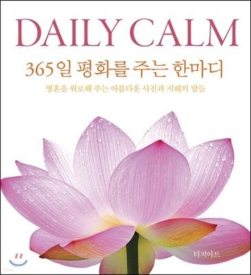 DAILY CALM 데일리 캄 : 365일 평화를 주는 한마디