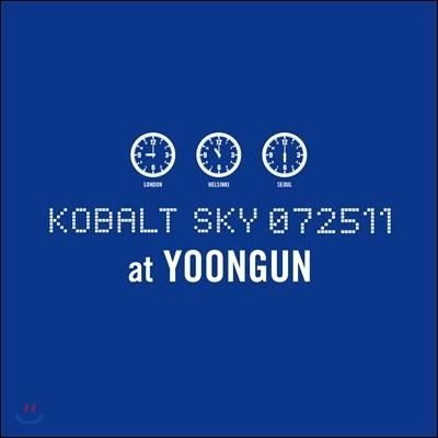 윤건 - 미니앨범 : Kobalt Sky 072511