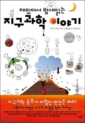 재밌어서 밤새읽는 지구과학 이야기