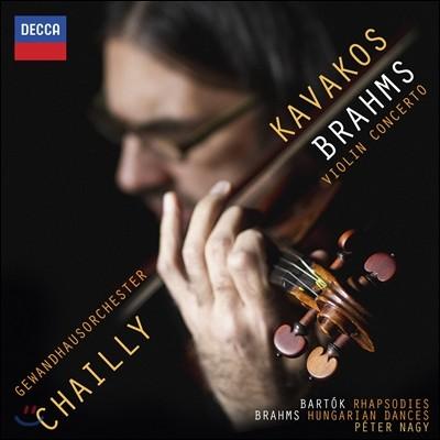Leonidas Kavakos 브람스: 바이올린 협주곡 - 카바코스, 리카르도 샤이 (Brahms: Violin Concertos)