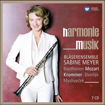 Sabine Meyer 목관 앙상블 작품집 (Harmoniemusik: Chamber Music for Wind Ensemble) 자비네 마이어