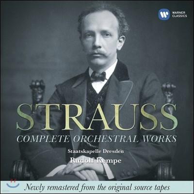 Rudolf Kempe 루돌프 켐페 - 슈트라우스: 관현악 작품 전곡집 (R. Strauss: Complete Orchestral Works)