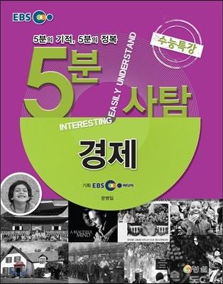 EBS 5분사탐 수능특강 경제 (2014년)