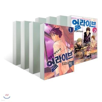 얼라이브 최종진화적소년 (1~21권) 세트