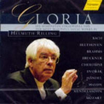 헬무트 릴링 - 합창 음악의 세계 (글로리아) (Helmuth Rilling - Gloria) - Helmuth Rilling