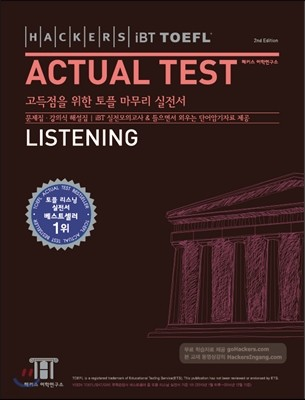 Hackers TOEFL Actual Test Listening (iBT) 해커스 토플 액츄얼 테스트 리스닝 (2nd Edition)