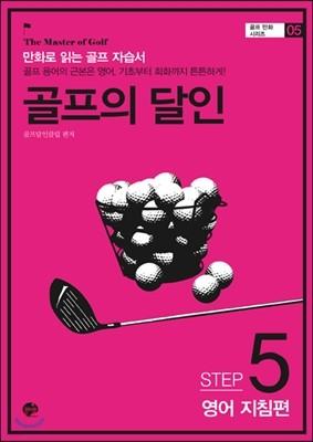 골프의 달인 STEP 5