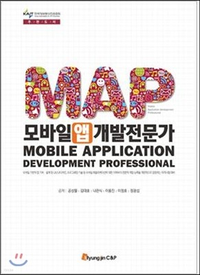 MAP 모바일 앱 개발전문가