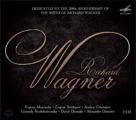 러시아 명장들의 바그너 탄생 200주년 기념반 - 서곡, 관현악 작품집 (Richard Wagner - 200th Anniversary)