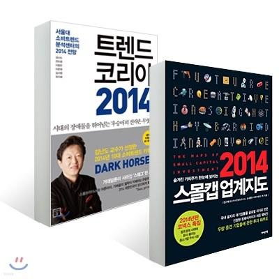 트렌드 코리아 2014 + 2014 스몰캡 업계지도